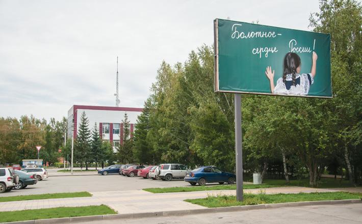 Мы — Новосибирская область!