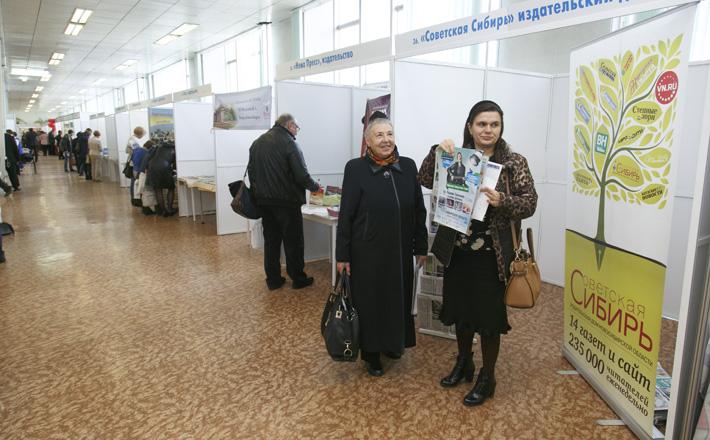 «Книжная Сибирь» принимает гостей