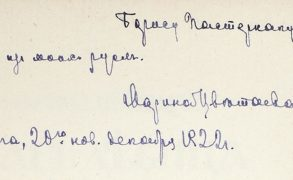 Автограф Цветаевой продали по цене Лексуса