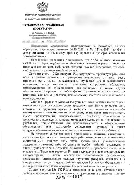 Костромич обвинил в дискриминации фирму, которая требует у сотрудников выучить китайский язык