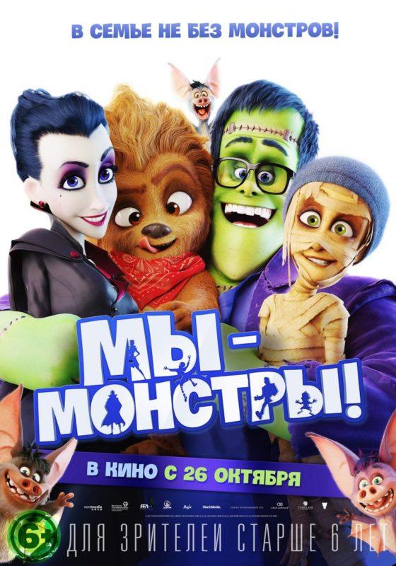 ПРЕМЬЕРЫ недели: «Синема Стар» покажет «Матильду», «Пилу 8», «Мы-монстры», «Последний богатырь» и «Фиксиков»