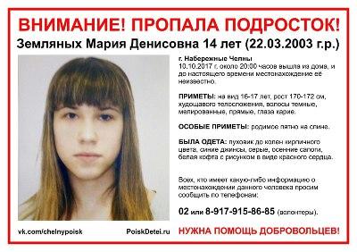 В Челнах пропали две несовершеннолетние девочки
