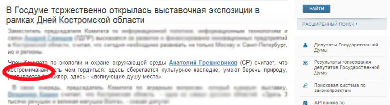 Костромичей опять назвали «костромичанами» на презентации в Госдуме