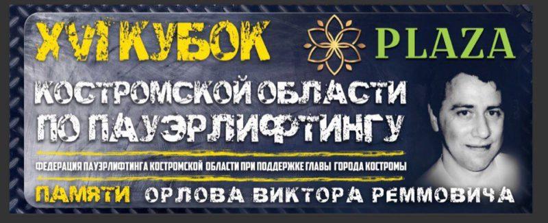 Самые мускулистые спортсмены Костромской области завтра будут тянуть и приседать