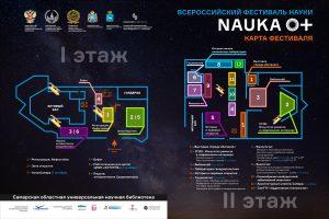 В Самаре с 6 по 8 октября пройдёт Всероссийский фестиваль науки «NAUKA 0+»