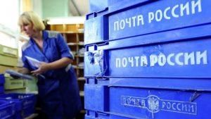 Управление Роскомнадзора поСамарской области выявило нарушения в работе «Почты России»