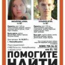 Сбежавших подростков из Новокуйбышевска нашли живыми