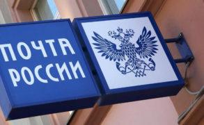 130 призывников пройдут альтернативную службу на Почте России