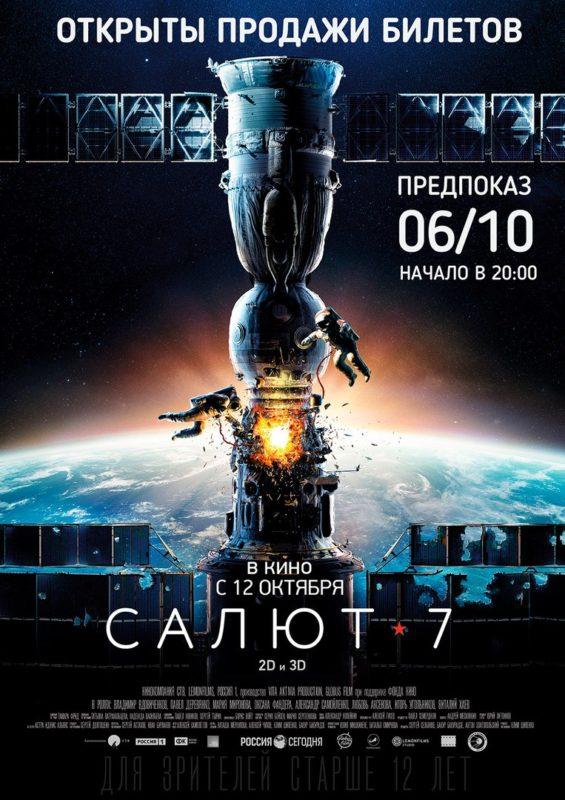 Новинки недели: «Синема Cтар» покажет долгожданный «Салют-7», «Бегущий по лезвию 2049» и «Жизнь впереди»