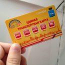 В Самарской области могут ввести единую транспортную карту с определённым сроком действия