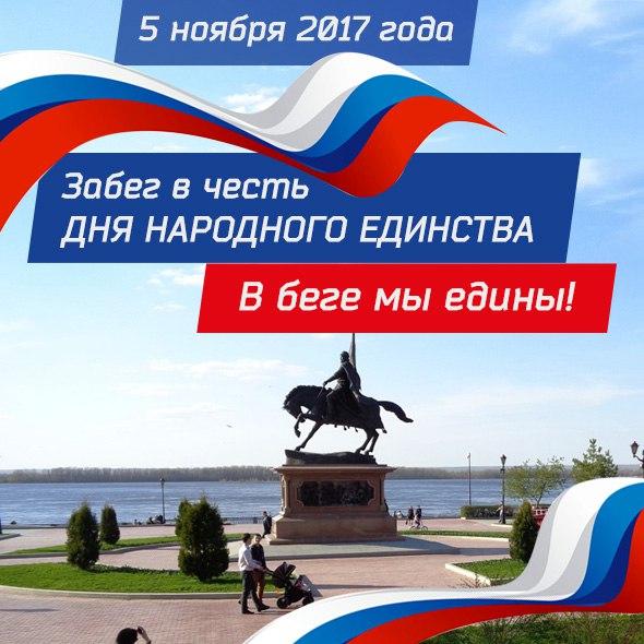 В Самаре проведут забег в честь Дня народного единства