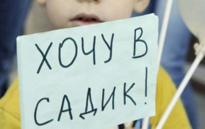 В Самаре вновь отмечается дефицит мест в детских садах