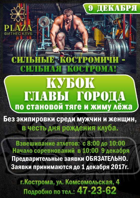 Кубок главы города по жиму приглашает в Кострому мускулистых жителей Центральной России