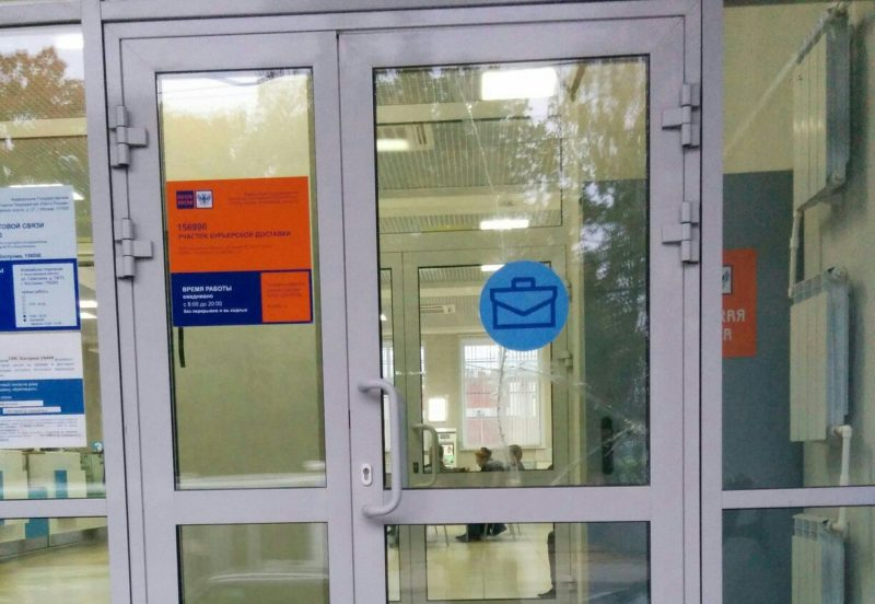 Костромичей потрясла склеенная скотчем дверь в Главпочтамт Костромской области