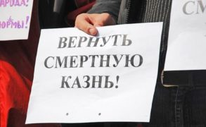 Бастрыкин назвал условия возвращения в России смертной казни