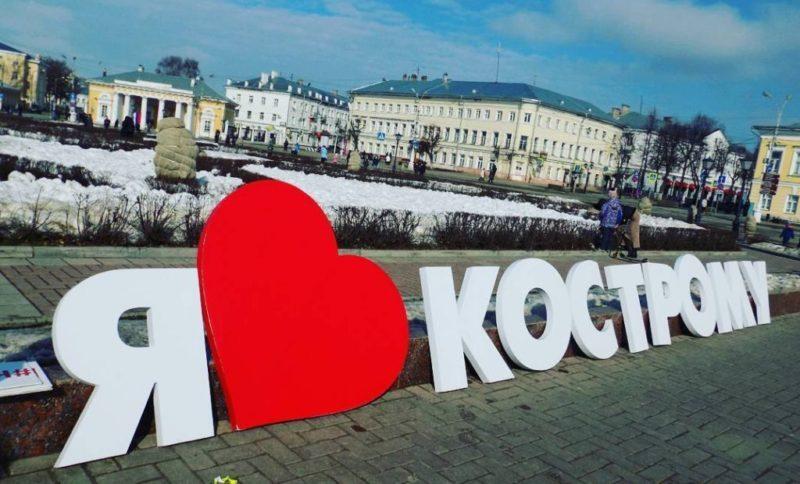 В городе появилась постоянная стела «Я люблю Кострому». Она — антивандальная