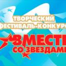 В Самарской области проведут фестиваль для людей с ограниченными возможностями здоровья «Вместе со звездами»