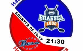 Сегодня в Елабуге состоится матч НХЛ