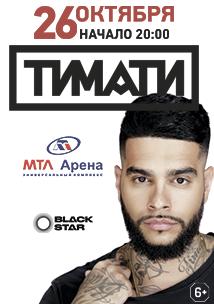 Слушатели Love Radio смогут выиграть билеты на концерт Тимати