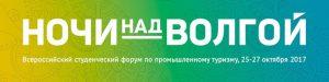В СамГТУ проходит форум по промышленному туризму «Ночи над Волгой»