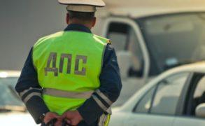 Возбудили уголовное дело против сотрудника ГИБДД, который попался на взятке и пытался скрыться на угнанной машине