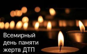 Всемирный день памяти жертв дорожно-транспортных происшествий