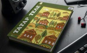 Появилась петиция с просьбой рассмотреть возможность предоставления бесплатного обучения татарскому языку для всех желающих в РТ