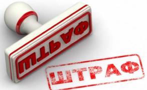 В России могут ввести штрафы за принуждение потребителей предоставить персональные данные