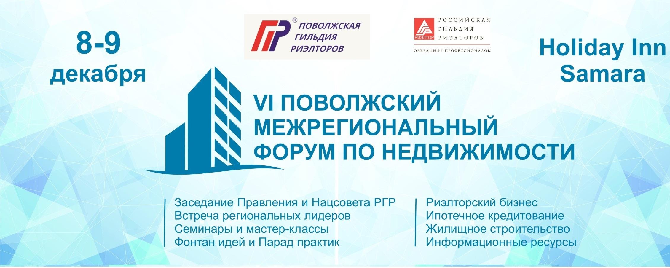 В Самаре пройдет межрегиональный форум по недвижимости