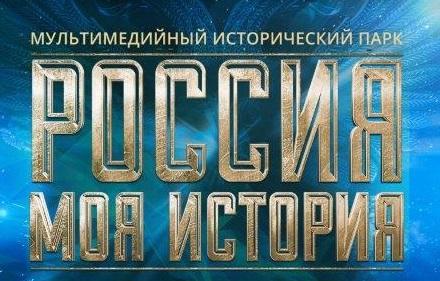 В Самаре парк «Россия – моя история» посетили уже около 7000 человек