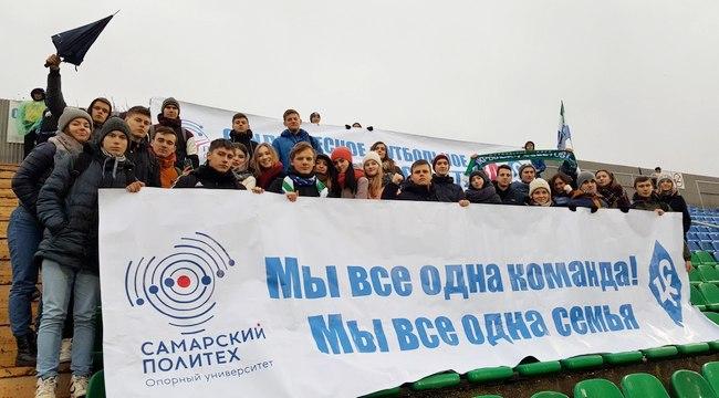 Самарские студенты смогут получить льготы на посещение футбольных матчей