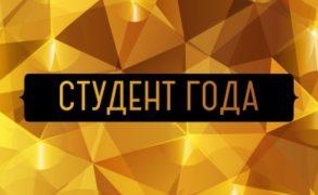 Студент из Татарстана удостоен Гран-при всероссийской премии «Студент года-2017»