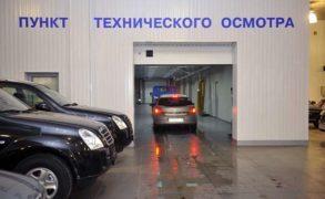 В России планируют ужесточить процедуру техосмотра автомобилей