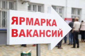 В Самаре пройдет общегородская ярмарка вакансий