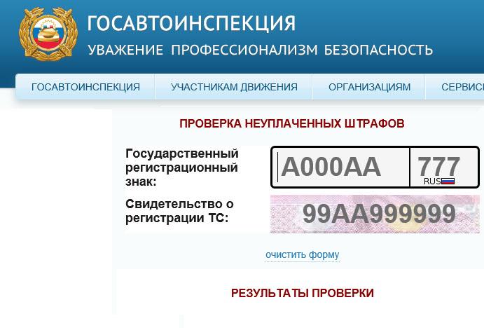 Удобная проверка и оплата штрафов ГИБДД
