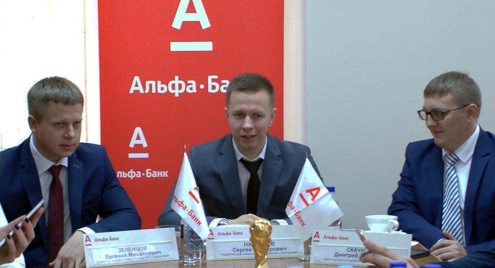 «Альфа-Банк» в Самаре завершает 2017 год с более чем 1 млрд рублей чистой прибыли