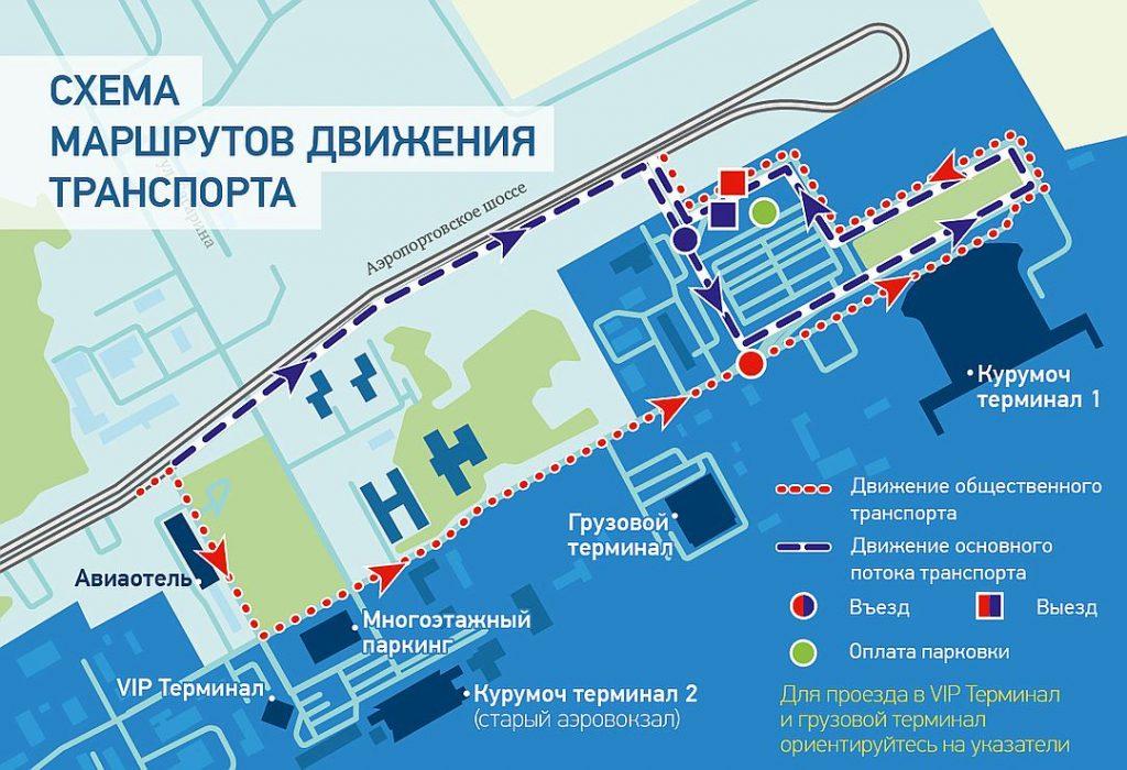 Изменилась схема движения транспорта в аэропорту «Курумоч»